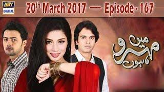 Mein Mehru Hoon Ep 167 - 20th March 2017 - ARY Digital Drama