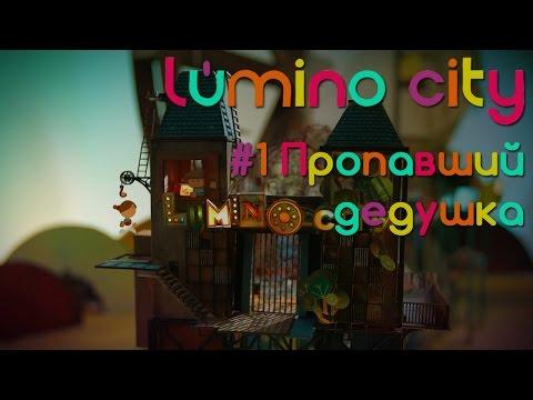 Lumino City - #1 Пропавший дедушка [Let's Play / Летсплей / Прохождение]