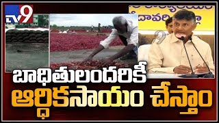 AP CM Chandrababu on missing fishermen || Cyclone Phethai