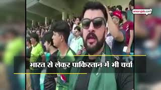 Viral Video Of Pakistani Fans Sings National Anthem With Indian Fans In Asia Cup 2018