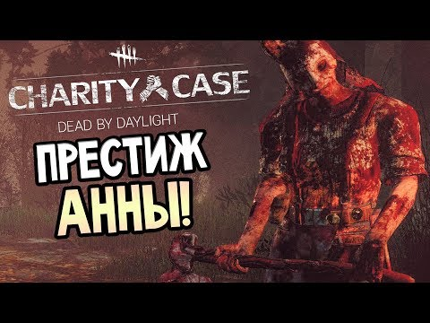 Dead by Daylight — ТРЕТИЙ ПРЕСТИЖ ОХОТНИЦЫ!