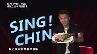 【好声音独家花絮】谢霆锋:出道太早 没尝过家常菜 Sing!China2018 官方超清HD