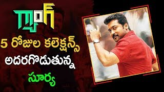 Gang Movie 5 Days AP TS Collections | Surya, Keerthy Suresh