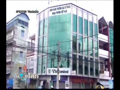 MongraoMonglok - Vietnam Economy 1/3 มองเรามองโลก - เศรษฐกิจเวียดนาม 1/3