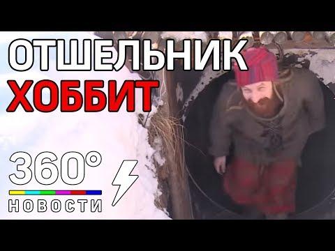 Отшельник живет на морозе в землянке
