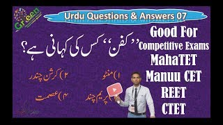 Urdu Quiz Part - 07 | Mahatet | Tet | Manuu cet | Ctet | Tet Urdu | Reet | Urdu Mcqs for tet | WSQ