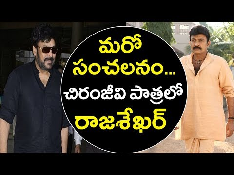 What? Hero Rajashekar to Play Chiranjeevi's ROLE in Uday Kiran's BIOPIC ? | Tollywood Latest Updates