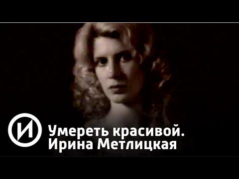 Умереть красивой. Ирина Метлицкая | Телеканал История