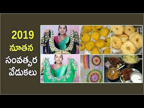 31st & New Year Vlog || My Work Blouses || New Year Specials || New Year Vlog in Telugu