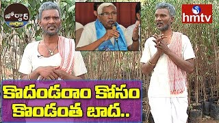 Village Ramulu Worrying About Kodandaram Ticket | Village Ramulu Comedy | Jordar News | hmtv