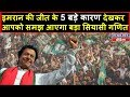 Imran Khan to win, Know the 5 reasons, Must Watch | Headlines India