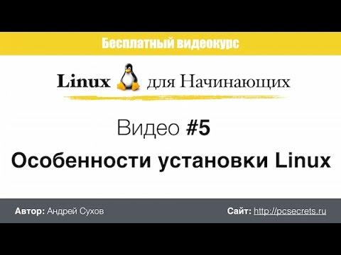 Видео #5. Особенности установки Linux