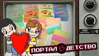 Love is - История легенды. ПОРТАЛ В ДЕТСТВО #1