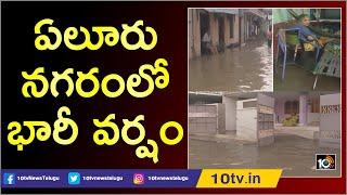 ఏలూరు నగరంలో భారీ వర్షం | Heavy Rain in Eluru City | West Godavari  News