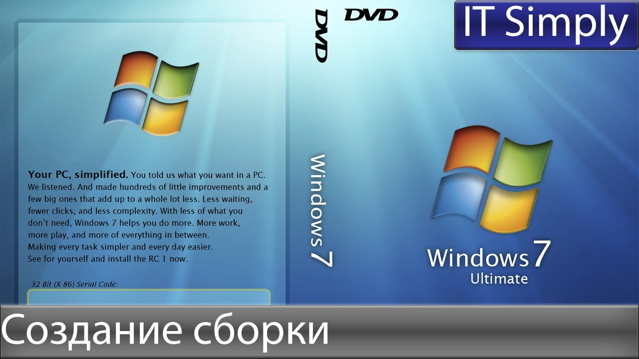 Создание сборок windows 7