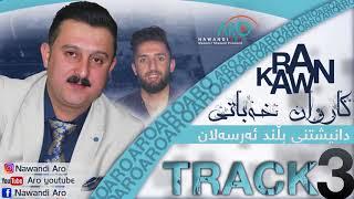 Karwan Xabati (Yari Jwanm Haya) Daneshtni Blnd Arsalan - Track 3 - ARO