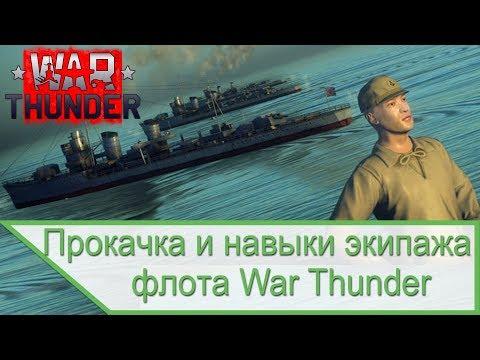 Флот War Thunder - навыки и прокачка морского экипажа