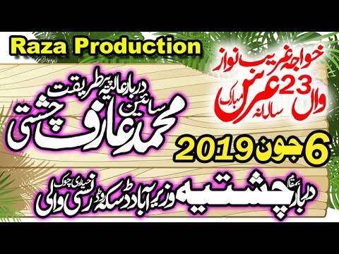 ???? Live Qawali | 6 June 2019 | Ransiwali Wazirabad Part 1 ( Raza Production )