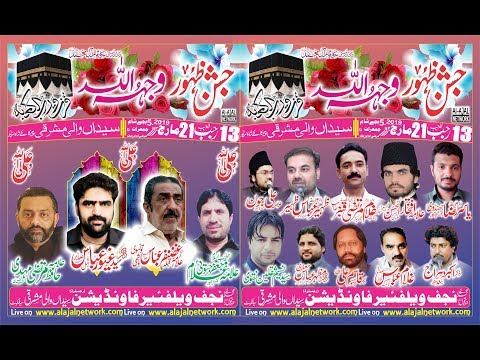???? Live Jashan |13 Rajab 2019 |imam bargah sahab ul Asar wazaman asws ( www.alajalnetwork.com )