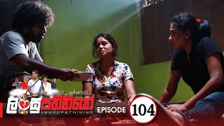 Lansupathiniyo | Episode 104 - (2020-07-14) | ITN