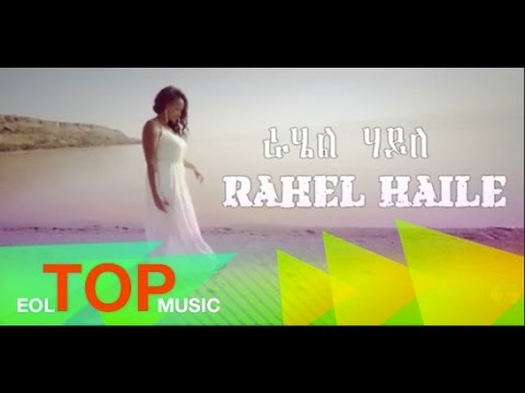 Rahel Haile - Hamimelka - (Official Music Video) -  New Ethiopian Music 2016
