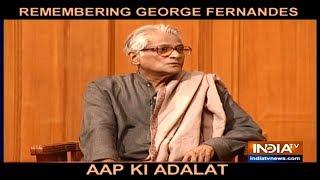 Sonia Gandhi lied about her education, George Fernandes once said this in Aap Ki Adalat