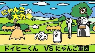 【アニメ】#2 ドイヒーくん VS にゃんこ軍団「にゃんこ大戦争」