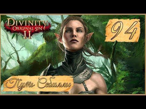 Divinity: Original Sin II ★ 94: Школа добрых советов и милая старушка