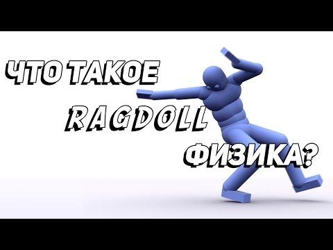 Как работает Ragdoll физика в играх?