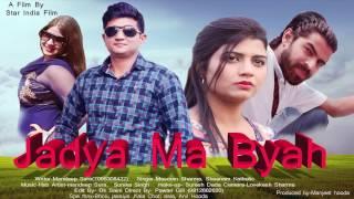 Jadya Me Byah Full HD Video Masoom Sharma Mandeep Sura New Haryanvi Song 2017 NDJMusic