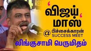 Lingusamy comparing Vijay Antony Mass with Vijay | Pichaikaran Success Meet | Cine Flick