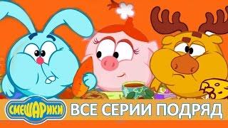 🍎 Сборник серий про еду - Смешарики 2D   Все серии подряд
