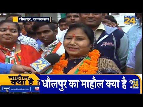Mahaul Kya Hai: Rajasthan Election में धौलपुर का माहौल क्या है ? Rajeev Ranjan के साथ