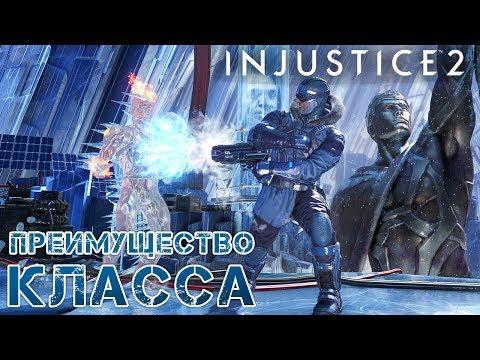 Injustice 2 Mobile - Преимущество класса (ios) #23