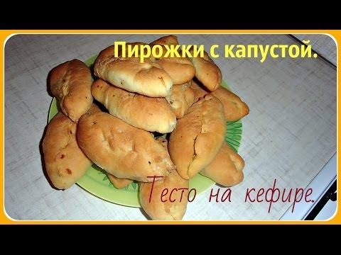 Пирожки на кефире с капустой в духовке пошаговый рецепт с фото