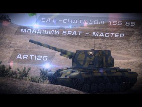 Bat.-Châtillon 155 55 - Младший брат получает мастера. Arti25