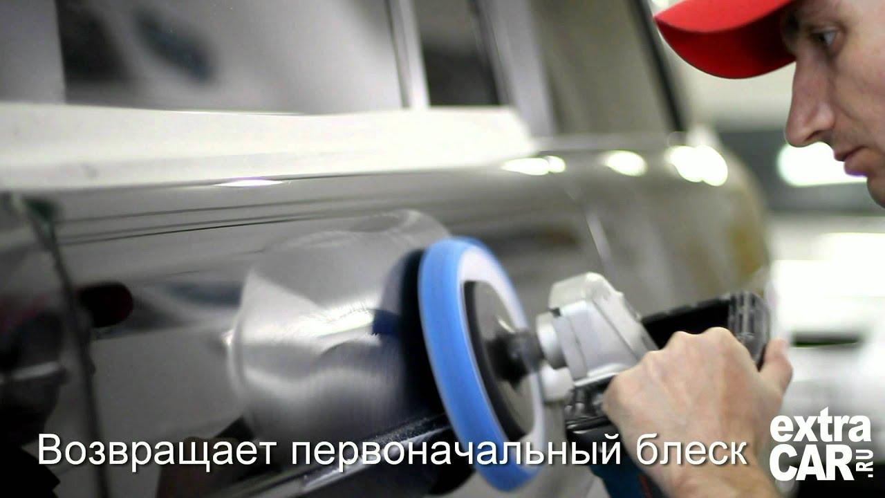 Полировка кузова автомобиля своими руками доктор вакс