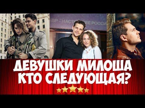 Милош Бикович личная жизнь актера Отель Элеон