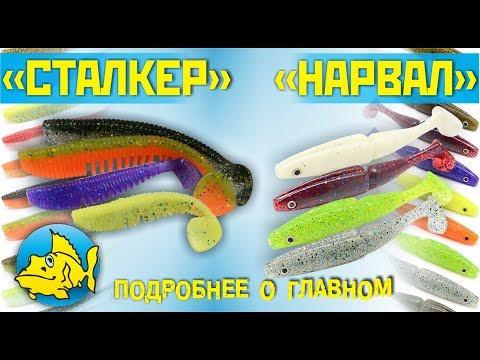 приманки рыболов кемерово