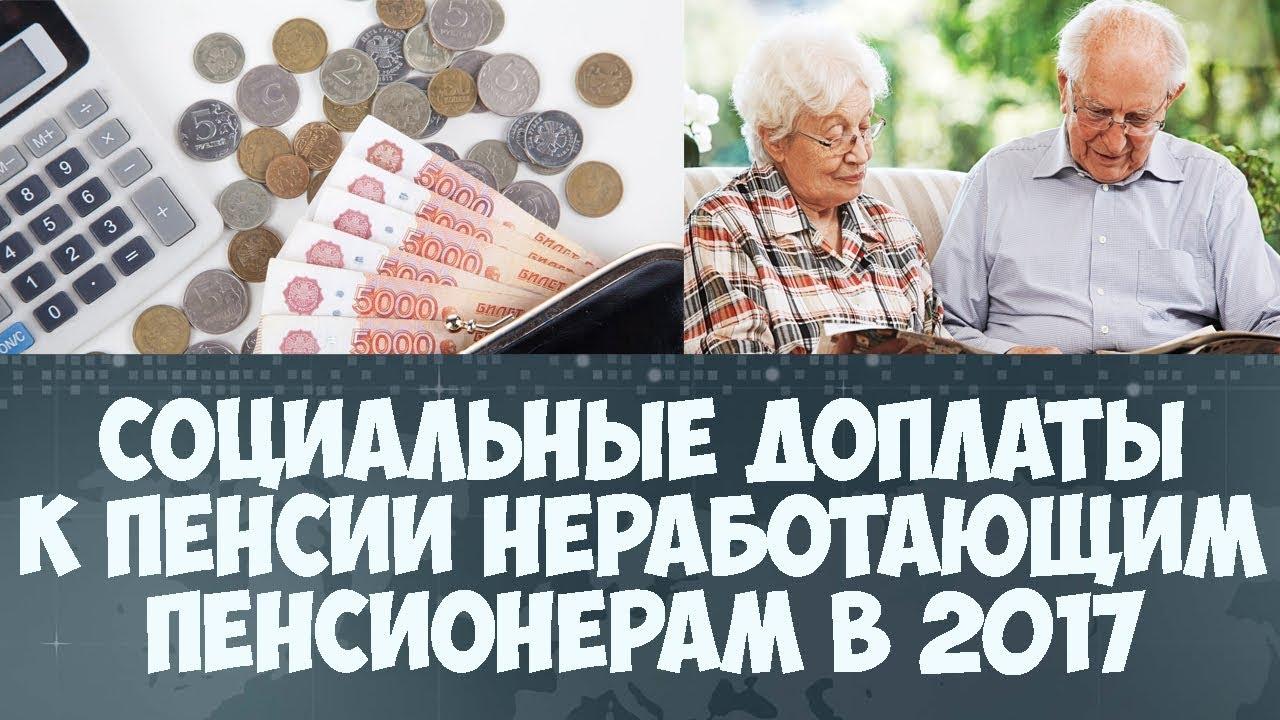 Как изменится пенсия для неработающих пенсионеров в 2018 году