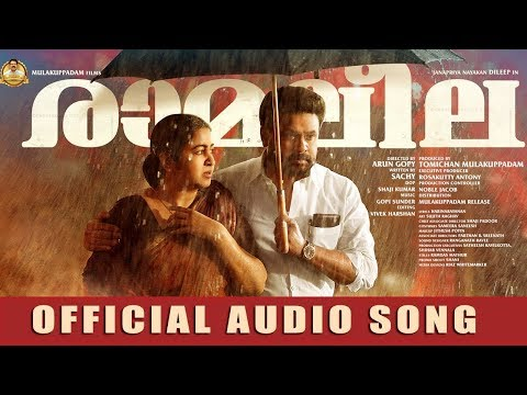 Ramaleela Official Audio Song | Dileep | Arun Gopy | Mulakuppadam Films