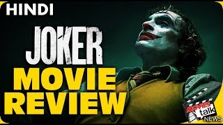JOKER : 2019 Movie Review [Explained In Hindi]