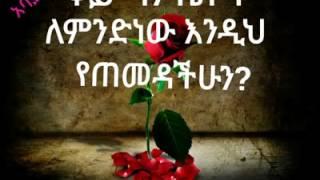 New Ethiopian poem.....