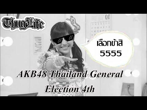 AKB48 Thailand General Election 4th - เพลงไม่ติดลิขสิทธิ์แล้วโว้ยยยยย