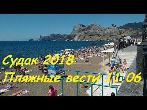 Крым, Судак 2018, пляжные вести 11 июня. Пляжи, волны, парашют