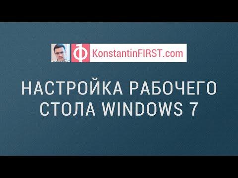 Настройка рабочего стола Windows 7