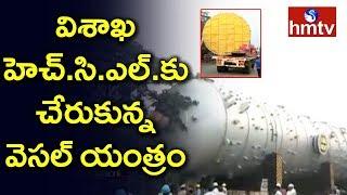 Vessel Engine Reaches Vishakha HCL    hmtv