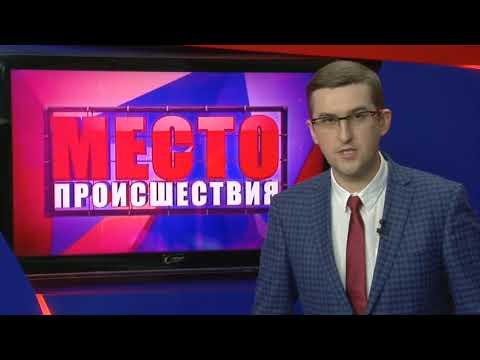 """""""Место происшествия"""" выпуск 20.10.2017"""