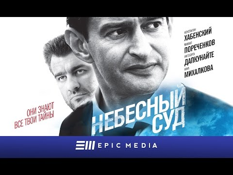 Небесный суд - Серия 3 (2011)