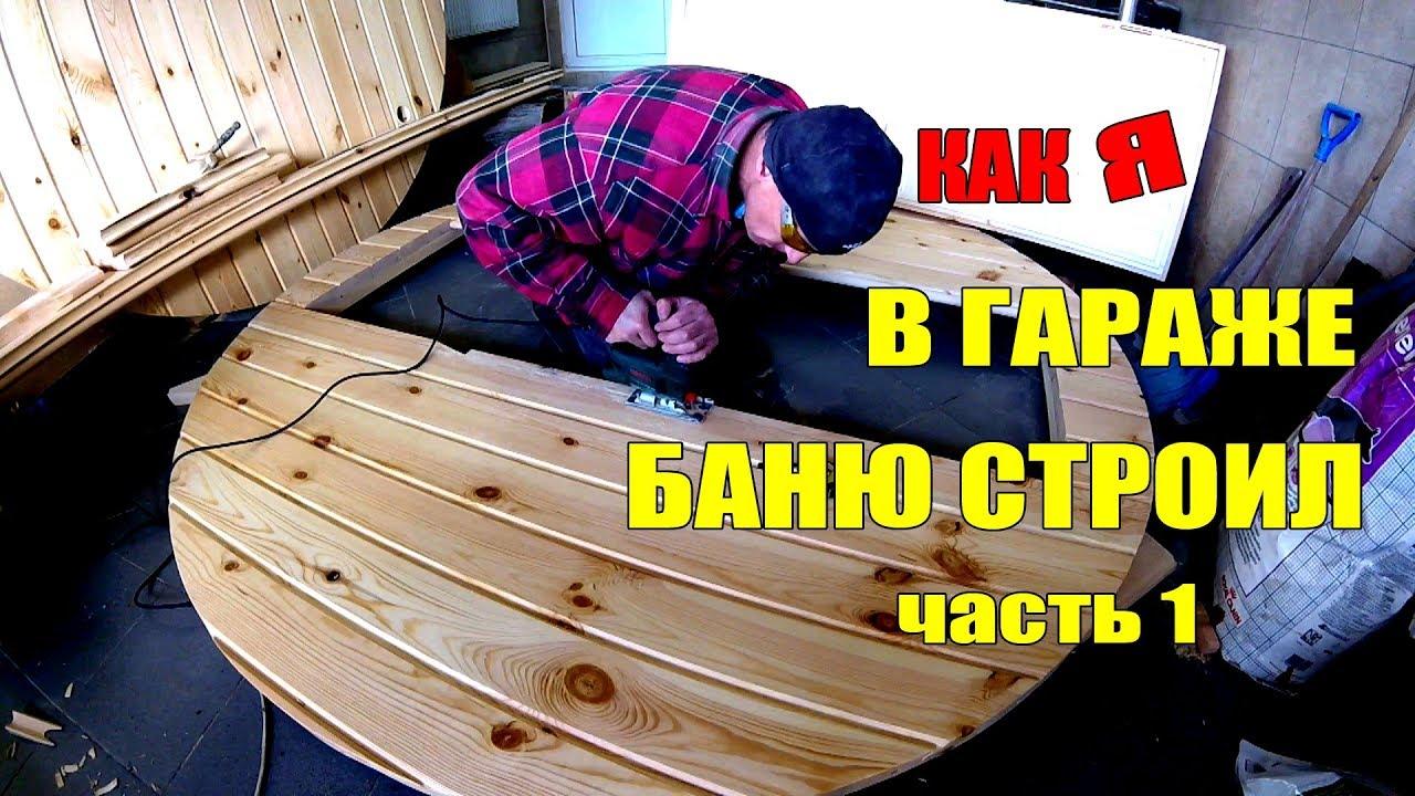 Баня бочка своими руками сделать 10